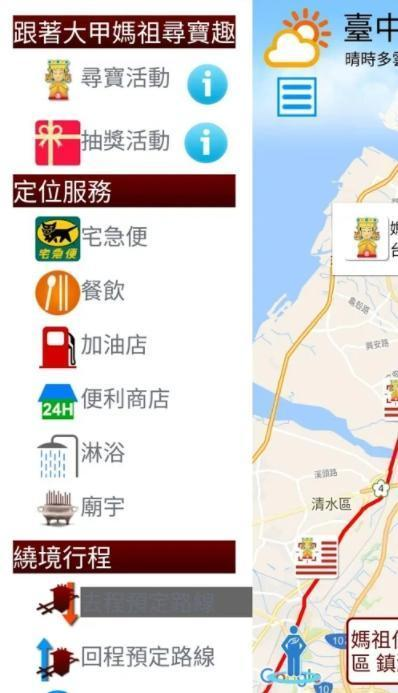 「大甲媽祖App」提供沿途超商、加油站、盥洗站及用餐店家等資訊。(翻攝自大甲媽祖APP)