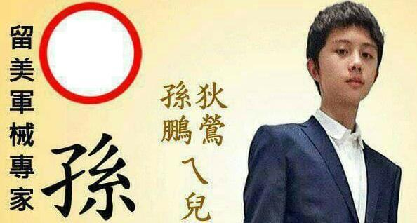 有網站KUSO孫安佐的競選海報在網路上流傳。(翻攝自鬼島亂作網站)