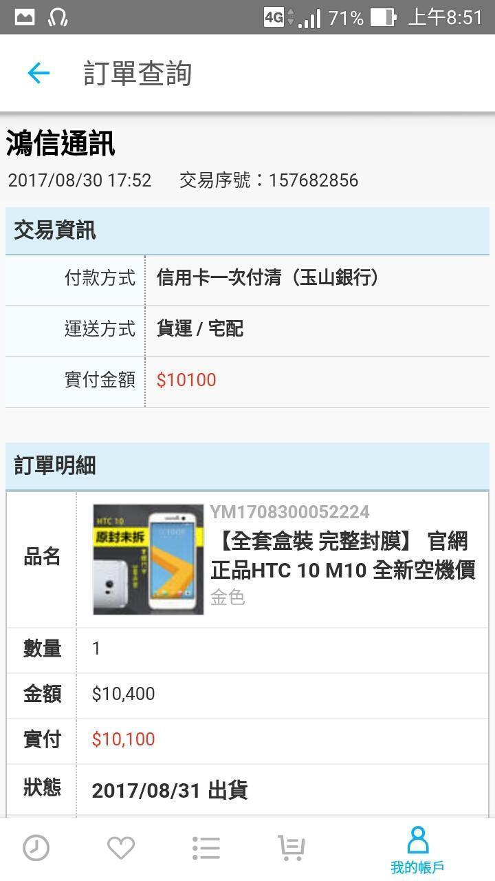 民眾上網訂購手機,卻買到假貨。(民眾提供)