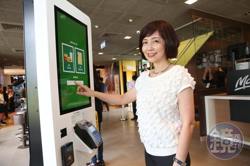麥當勞行銷副總裁寇碧茹說,有數位自助點餐機後,可縮減顧客等待時間,也不會取代人力,員工不減反增,期許讓專業分工,服務更周到。