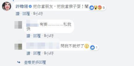 徐小可在臉書大罵該節目製作人,感覺像是被朋友背叛。(翻攝自白吉勝臉書)