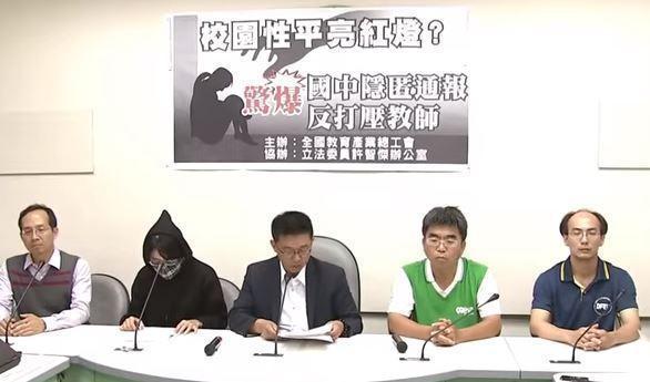 立委許智傑陪同葉姓女老師召開記者會,指控學校隱匿性平事件。(翻攝youtube畫面)