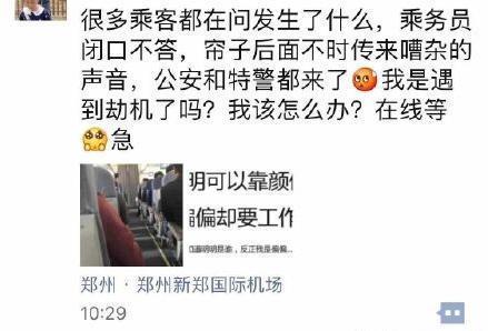 乘客在微博上揣測自己是否遇上劫機。(翻攝自微博)
