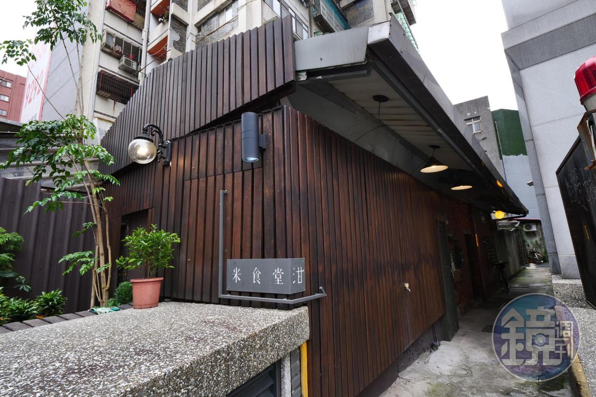 泔米食堂其實是推動好好吃飯的行動基地,常有各種主題座談在這裡舉行。
