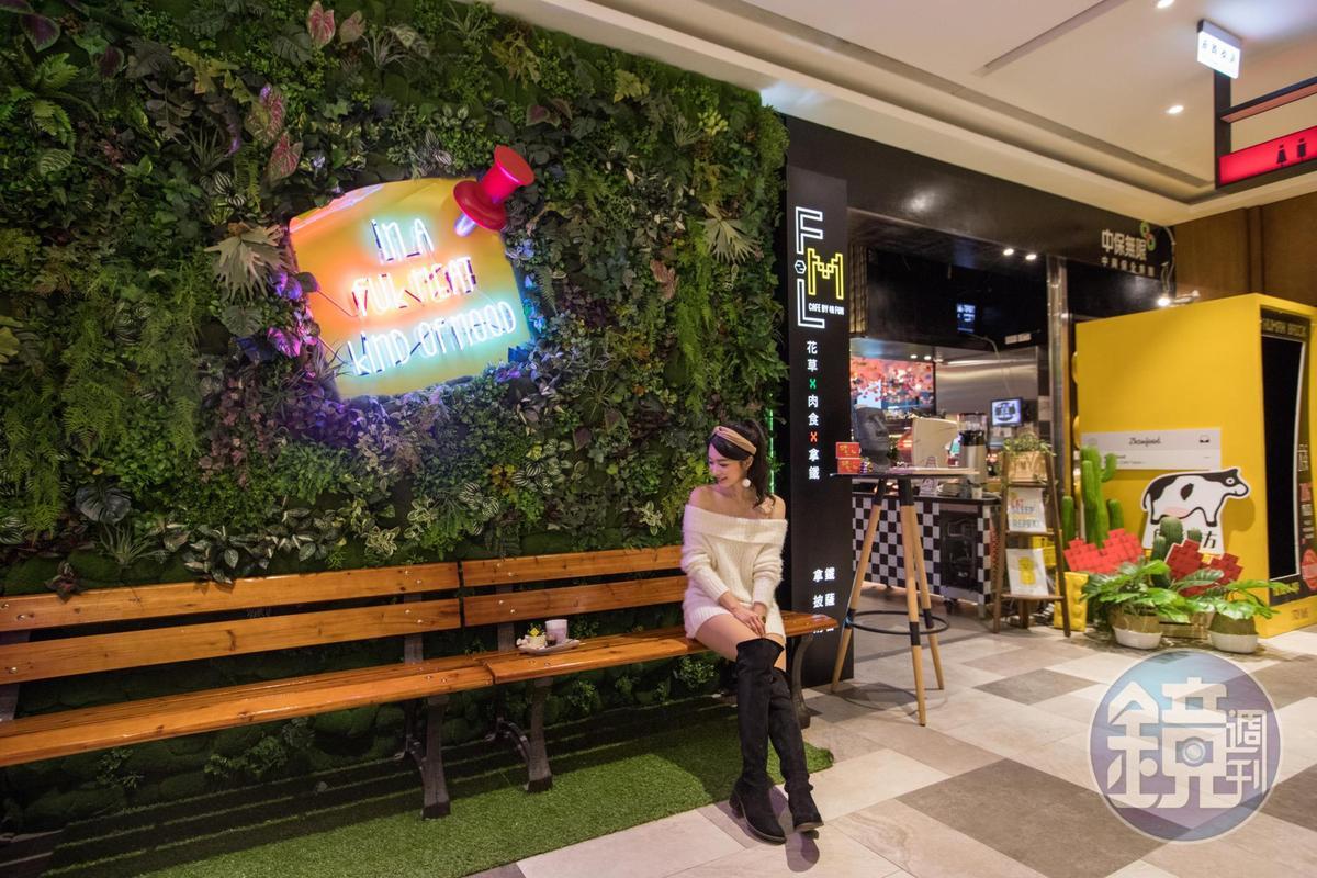 雖然位在商場3樓,但門口綠意爆炸,搭配惡趣味諧音霓虹燈,超好認。