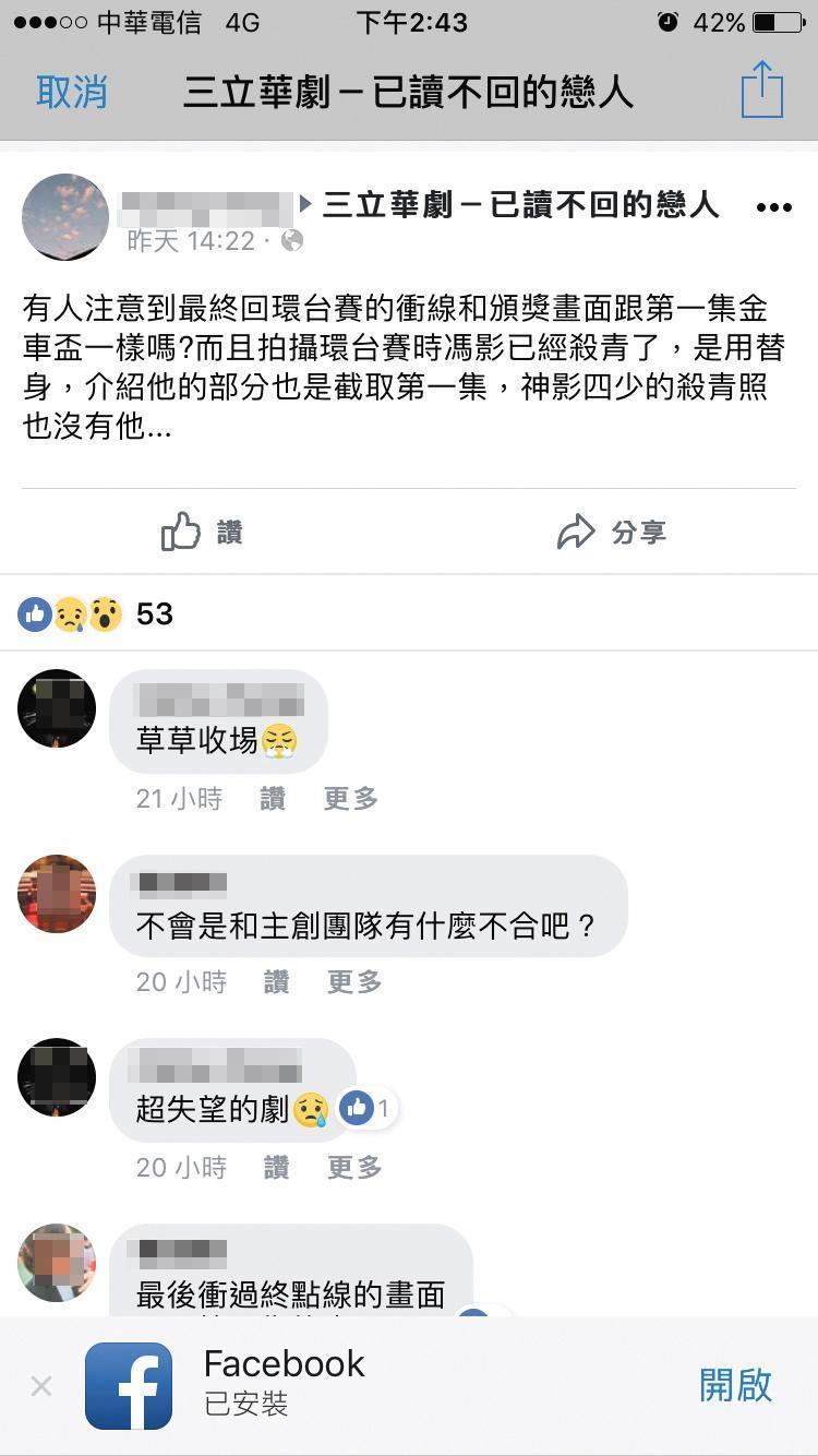 在《已讀不回的戀人》官方粉絲團上,有網友留言指最後一集有許多重複使用第一集的畫面,鍾承翰的鏡頭也是替身。(翻攝自三立華劇—已讀不回的戀人粉絲團)