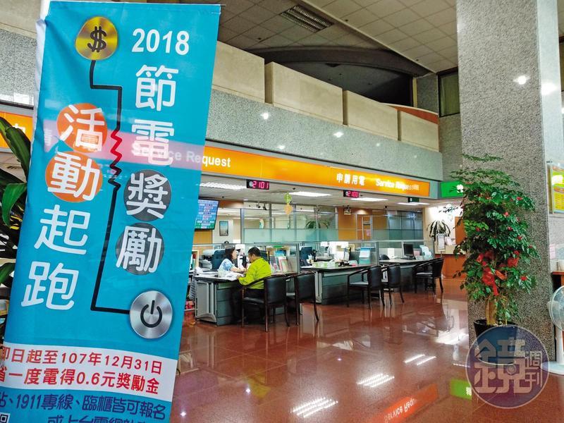 台電營業處櫃枱可接受民眾辦理節電登錄,但因宣導不足,並不踴躍。