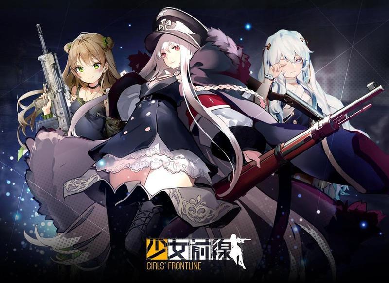 中國遊戲趁此趨勢大舉入韓,圖為中國國產手遊《少女前線》宣傳圖