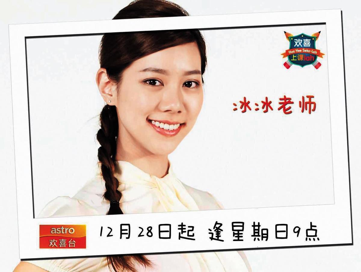 曾在馬來西亞電視台參與《歡喜上課lah》演出,飾演冰冰老師一角。(黃之豫提供)