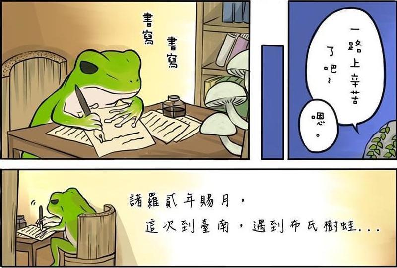 插畫家玉子創作台灣的旅蛙故事,結合環境保育,在網路上造成廣大回響。(圖:翻攝自玉子日記粉絲專頁)