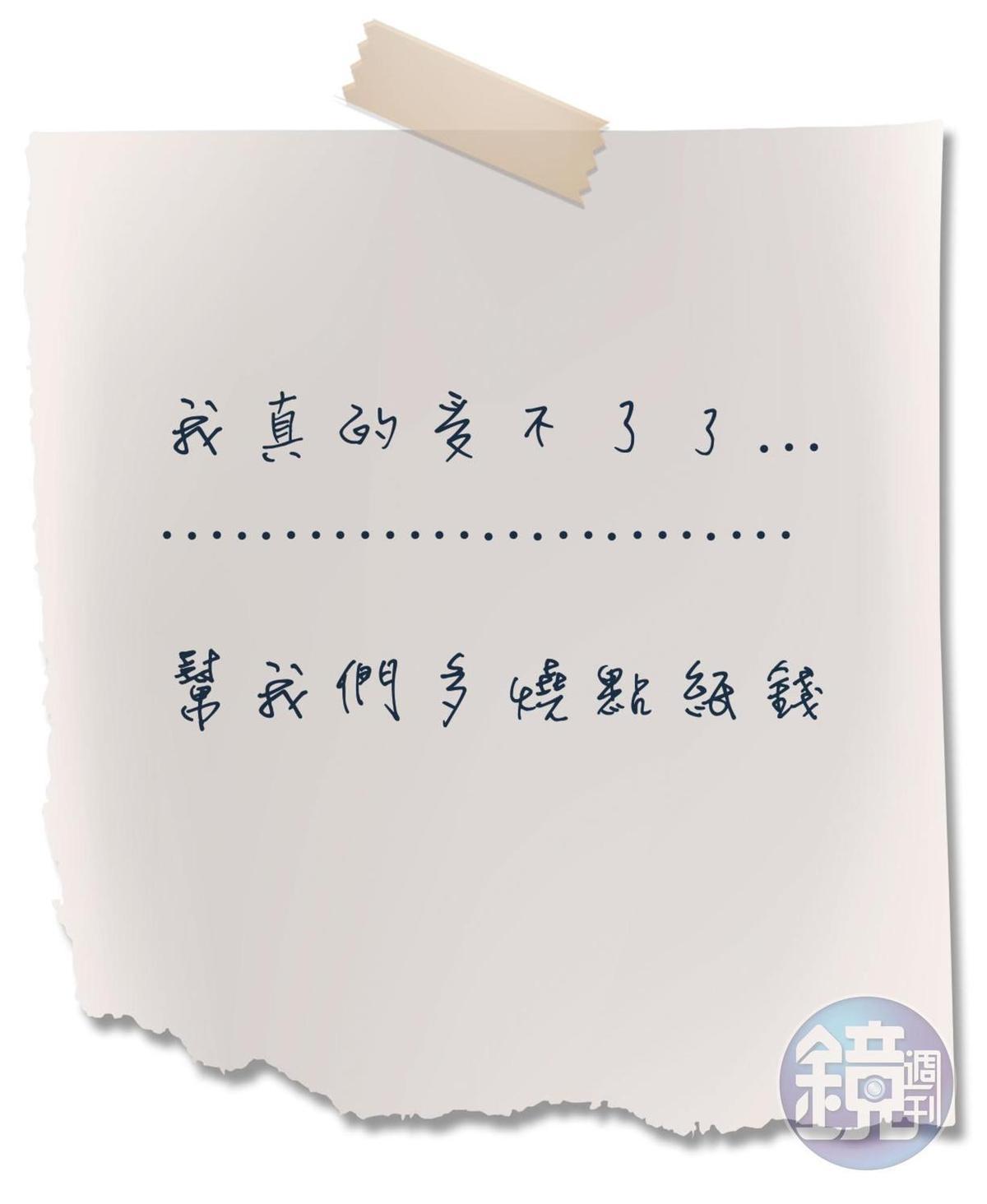 蔡男的遺書提到自己「真的受不了了」,期望兄姊能多燒點紙錢,讓他們一路好走。(設計畫面)