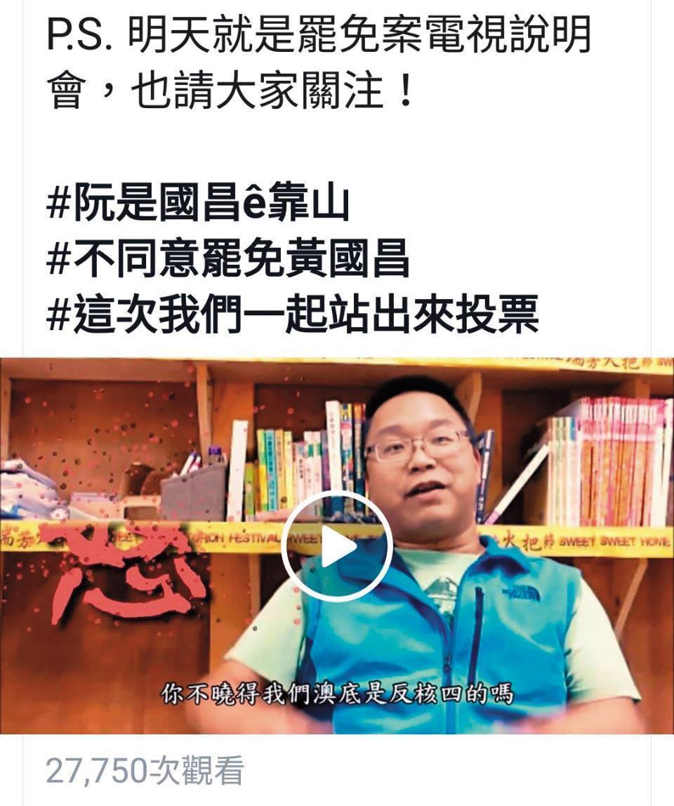 鮑魚養殖業者吳慈峰去年底也曾以小學老師身分,呼籲鄉親「不同意罷免」,力挺立委黃國昌。(翻攝臉書)