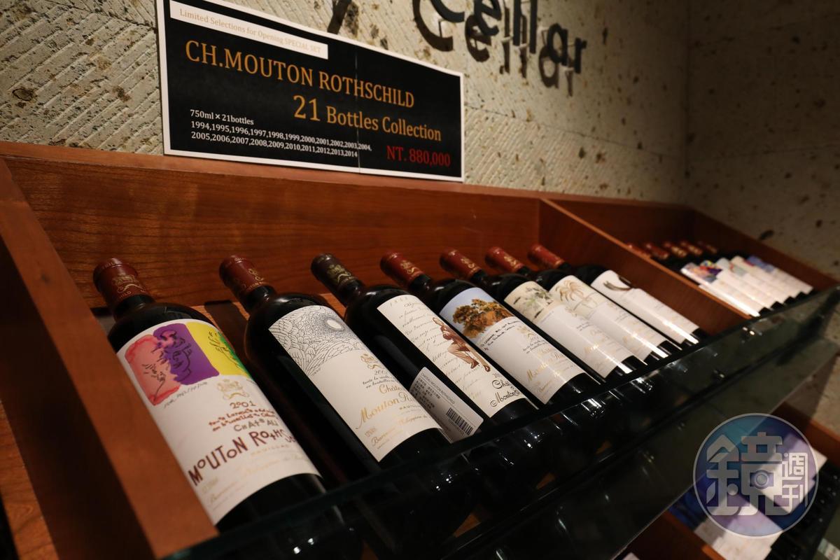 5大酒莊之一的木桐酒莊挑選特定年分,推出的21瓶套組,吸引藏家目光。(880,000元/套)