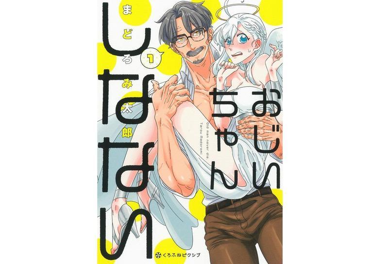 《老爺爺還死不了》單行本封面。