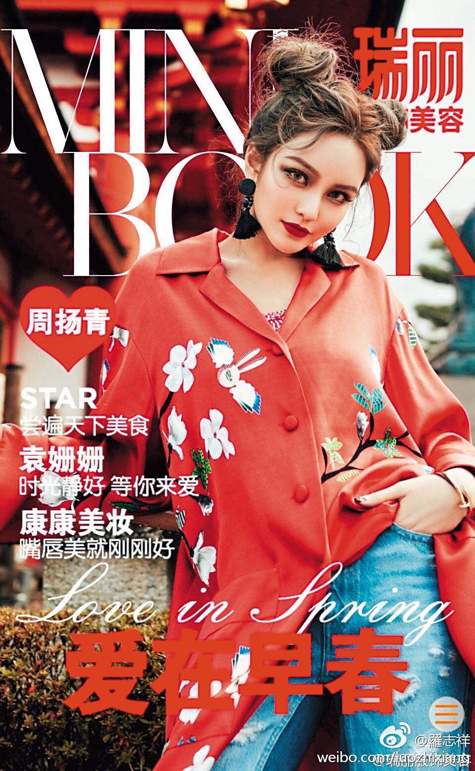 周揚青在網路上賣衣服賣出品味,還登上雜誌封面。(翻攝自羅志祥微博)