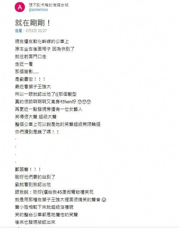 今年2月,早有民眾看到茵聲跟劉書宏狀似親暱一起搭公車。(翻攝自Dcard)