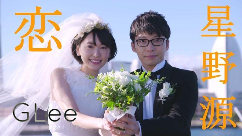 新垣結衣與星野源緋聞不斷,今日又傳出閃婚消息。(緯來日本台提供)