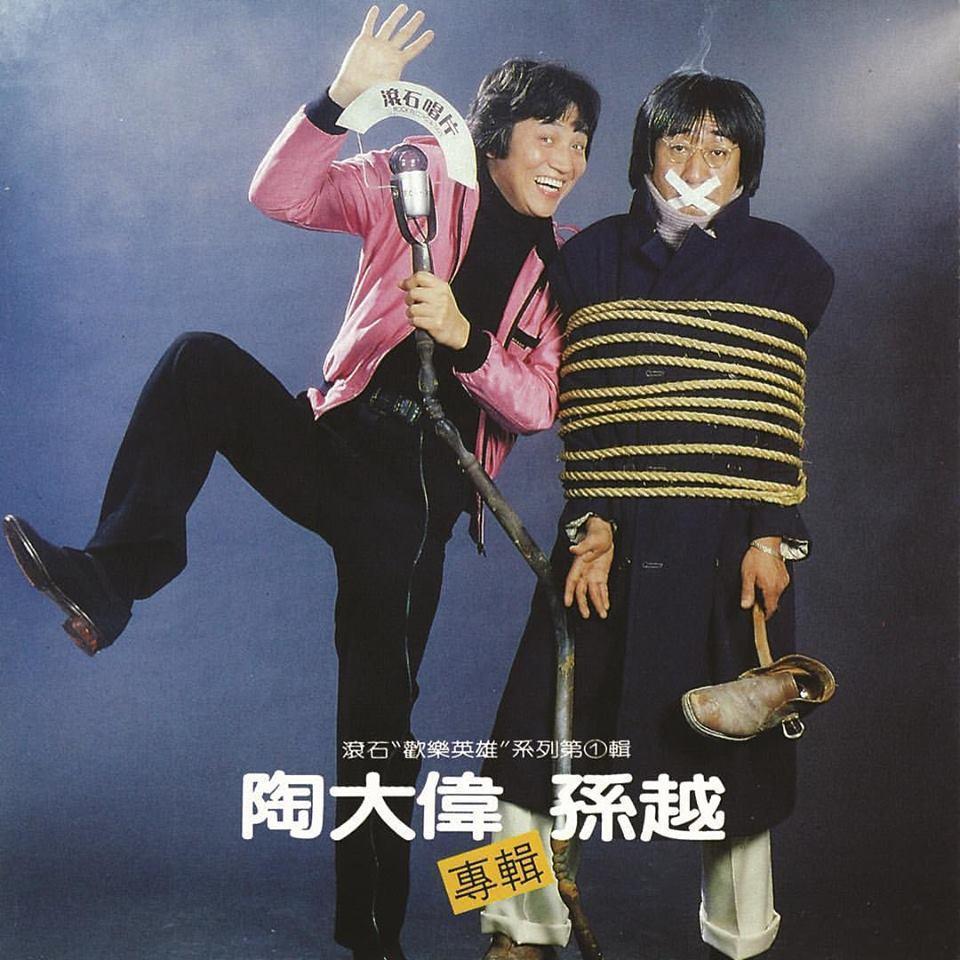 孫越與陶大偉合作推出多張歡樂諧趣專輯,其中的《朋友歌》更是許多人童年琅琅上口的金曲。