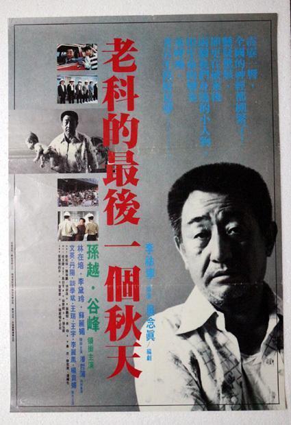 1982年台灣發生退伍老兵李師科持槍搶銀行案,之後此案改編拍成電影,由孫越演出。