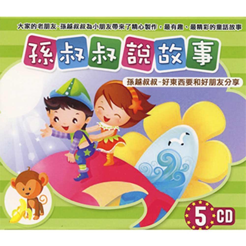 《孫叔叔說故事》除了聲音外也有叢書,是七年級台灣小孩的共同記憶。