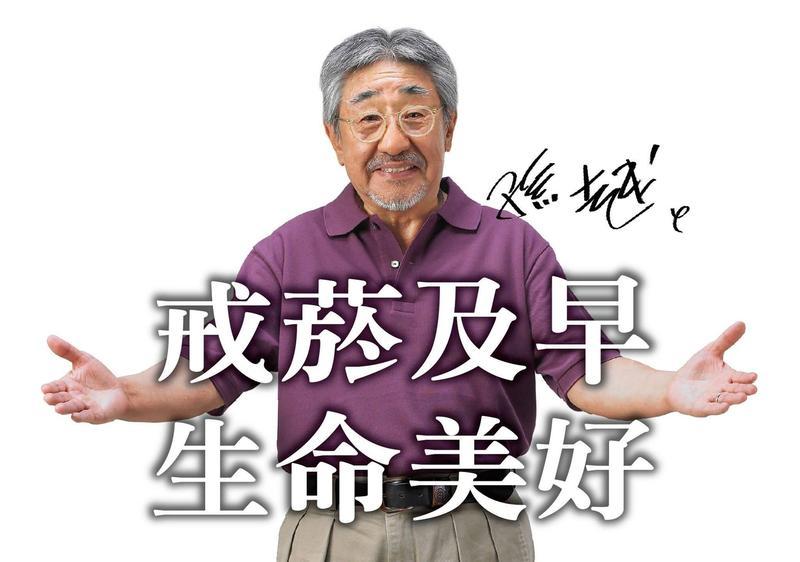 孫越在董氏基金會擔任義工長達35年。(翻攝自董氏基金會粉專)