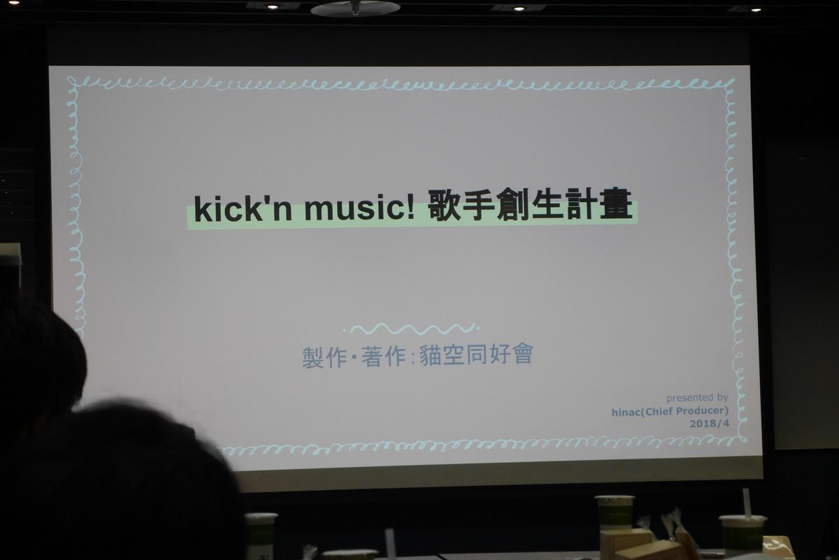 「kick'n music! 歌手創生計畫」由貓空同好會製作、催生。