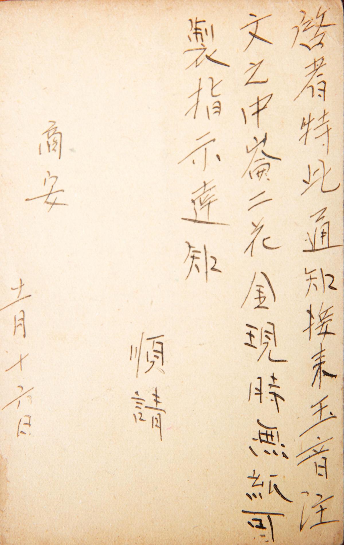 日據時期竹南鎮金紙業盛行,供不應求,陳協和金紙行還會以信件回覆客戶,紙量不足無法製作。