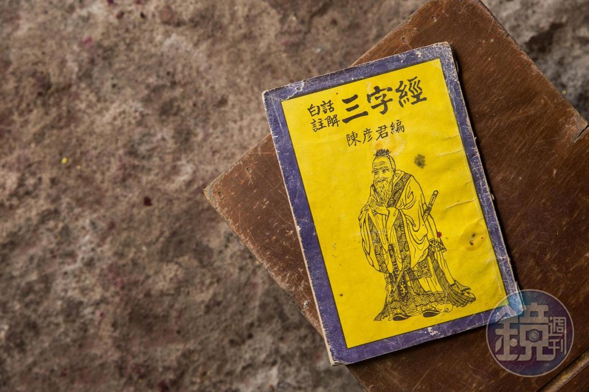 陳坤輝父親曾買三字經送他,盼他多讀書,有一技之長,現在他仍將書妥善保存,放在身邊。