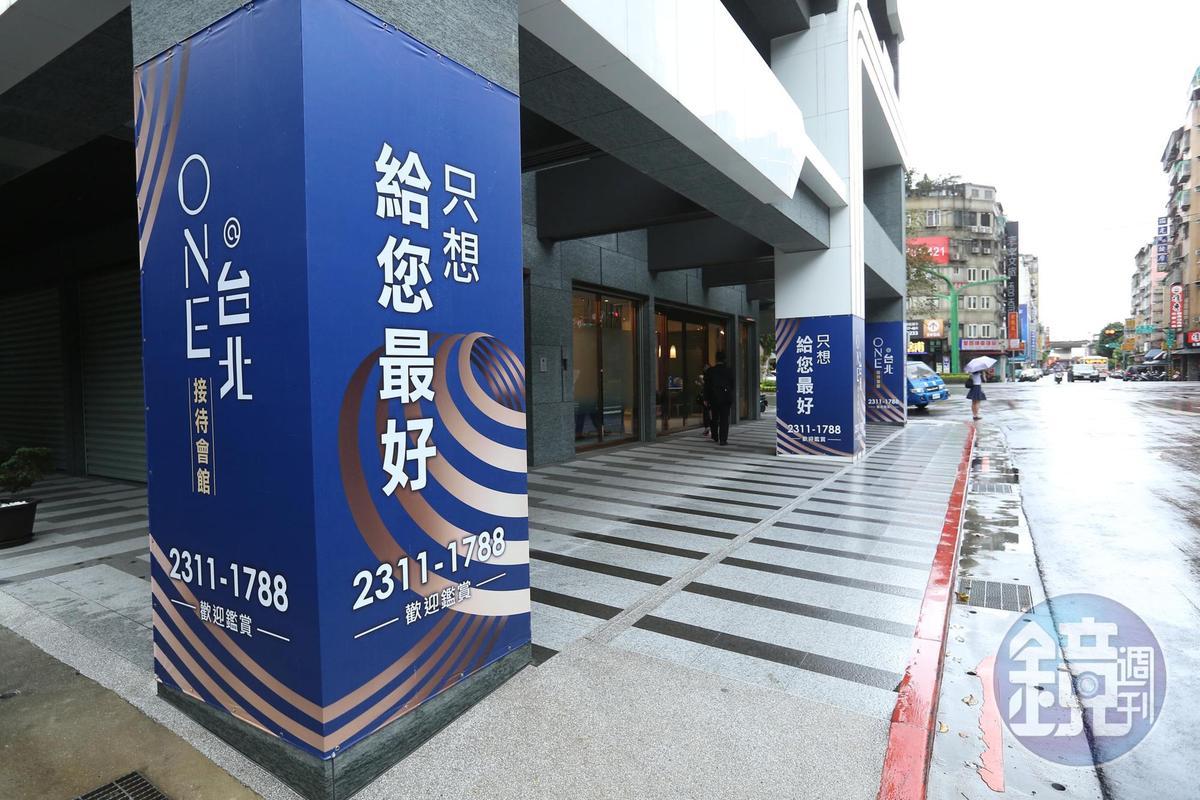 「台北ONE」原案名叫「京都大觀」,資產公司買下後改案名再次銷售。