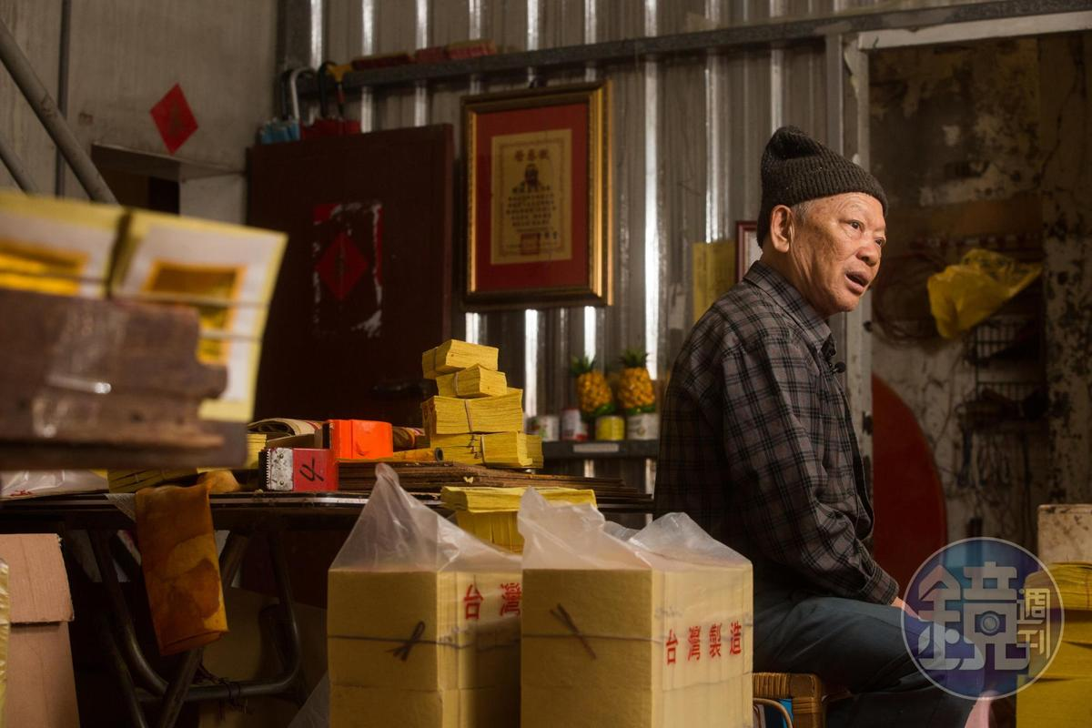 陳協和金紙行第三代老闆陳坤輝儼然是一本行動的金紙百科全書,介紹不少紙錢冷知識。