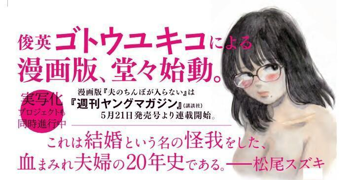 《老公的陰莖插不進去》漫畫於 5 月 21 日發行的漫畫雜誌上正式開啟連載。(Twitter@kodama_och)