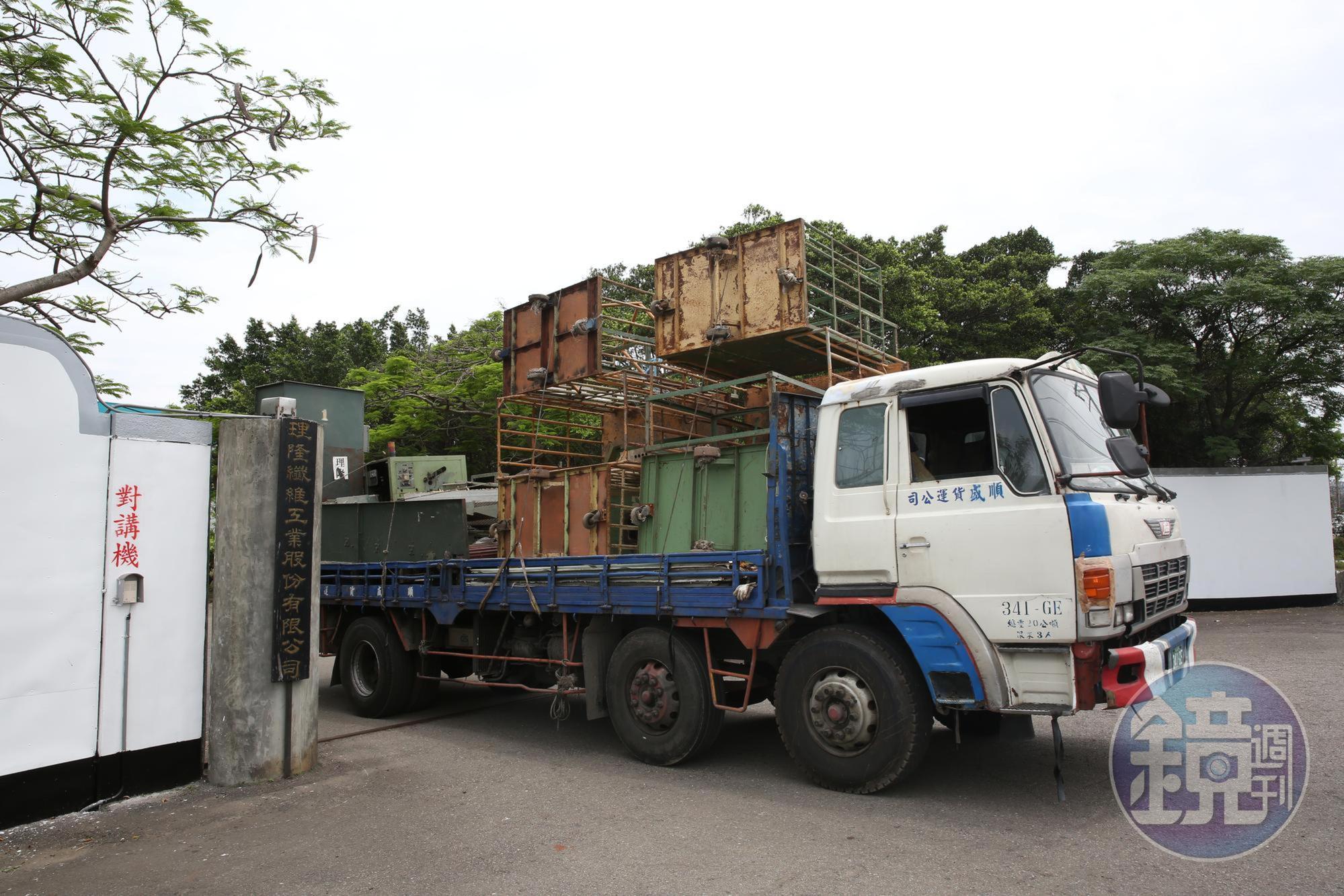 理隆纖維位在桃園中壢的廠區,近期被本刊直擊,有不少廢棄設備將被淘汰。
