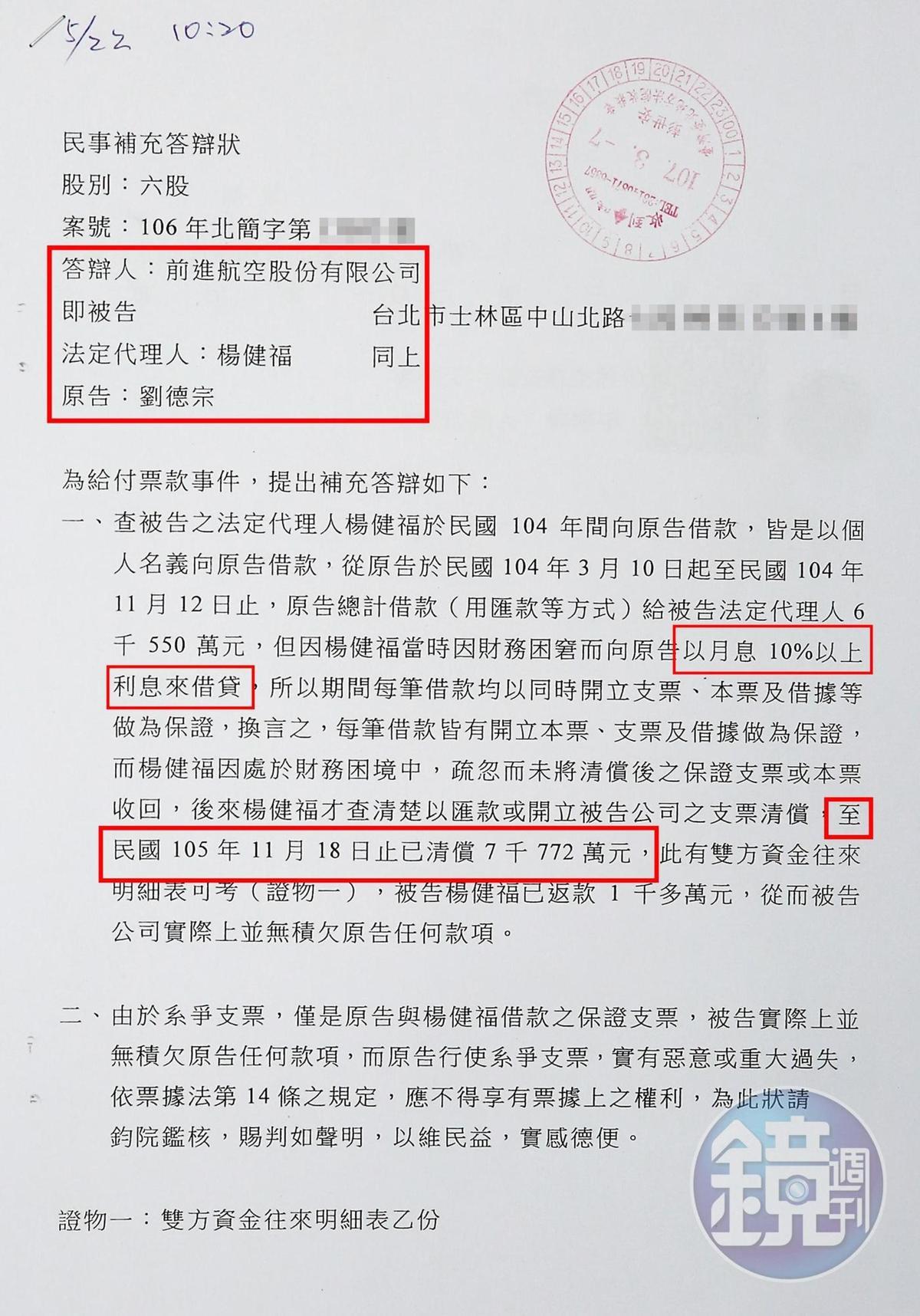 前進航空前董座楊健福,向本刊出示他與行政院政策顧問劉德宗訴訟的民事補充答辯狀。