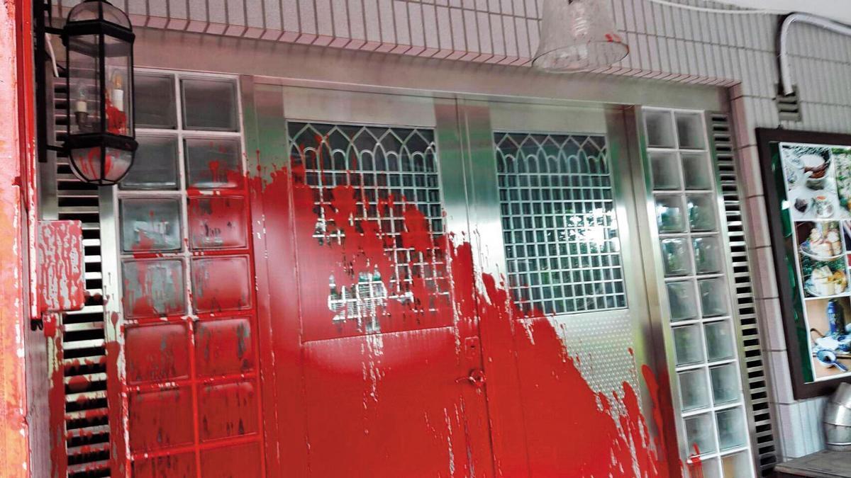 楊健福關係人住家遭到不明人士潑漆。