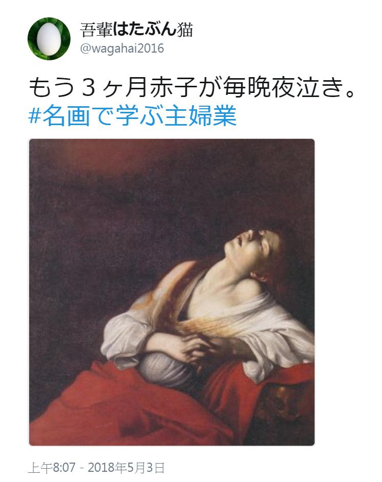 图中的画作为文艺复兴大师卡拉瓦乔的名画〈陶醉的抹大拉马利亚〉。(翻摄日本推特)