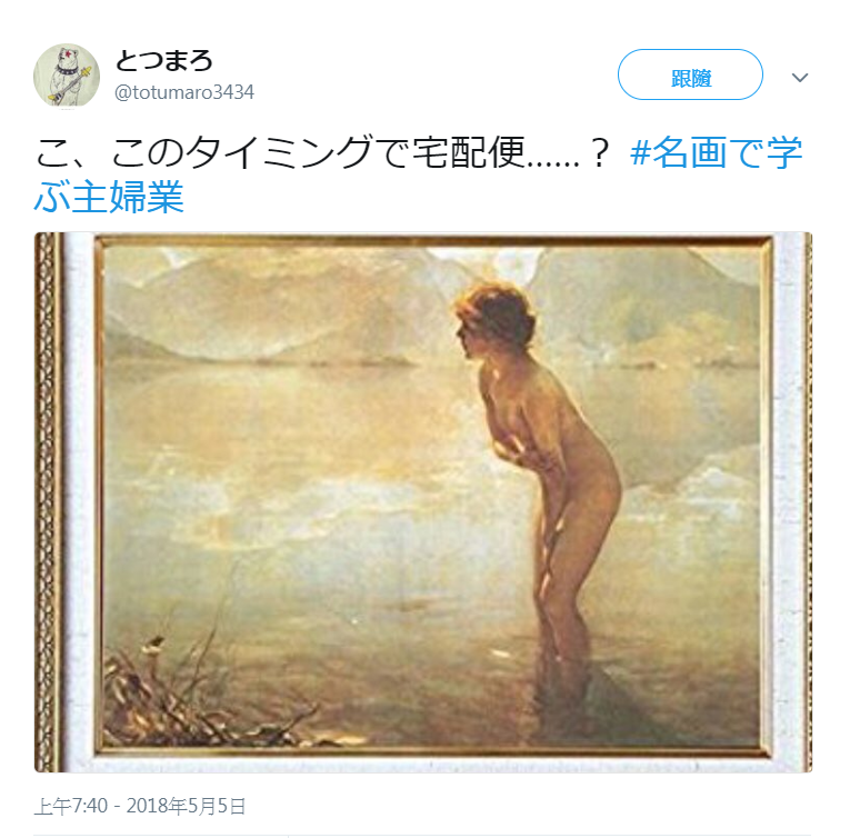 """圖為Paul Émile Chabas的畫作""""September Morn""""。(翻攝日本推特)"""
