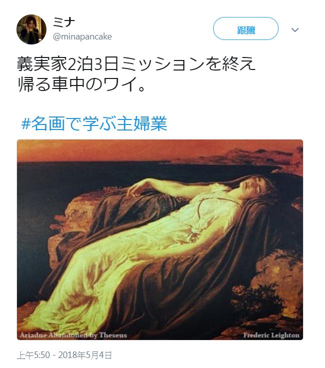 圖為安吉莉卡‧考夫曼的畫作。(翻攝日本推特)