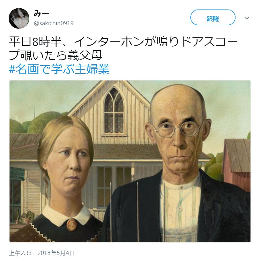 格兰特‧伍德的画作〈美国哥德式〉。(翻摄日本推特)