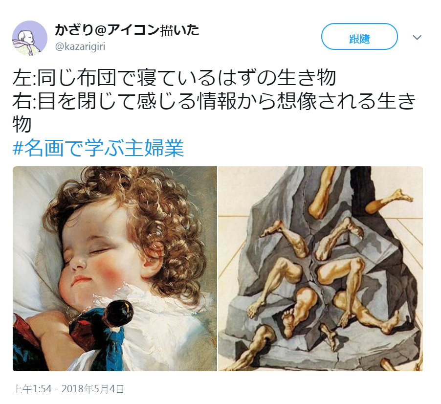 (翻攝日本推特)