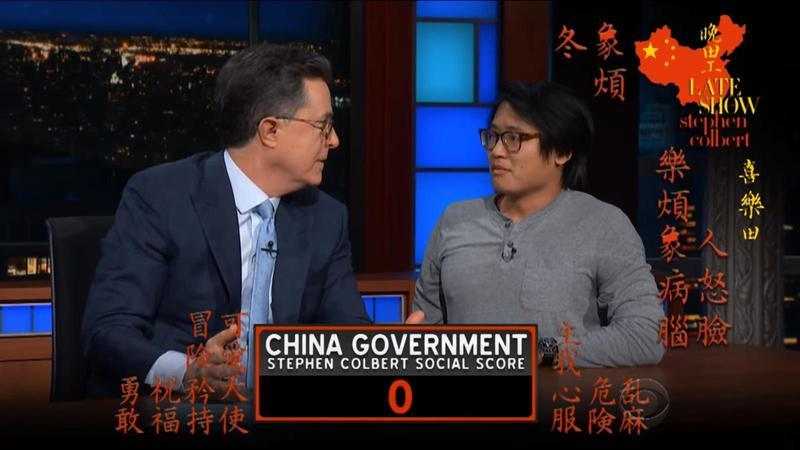 美國知名脫口秀主持人史蒂芬‧寇伯特諷刺中國的「社會信用制度」。(影片截圖)