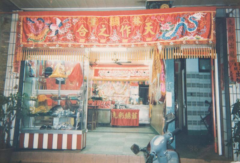 彼時林玉泉為了女兒結婚,特別製作有龍鳳圖騰的八仙彩。(林玉泉提供)