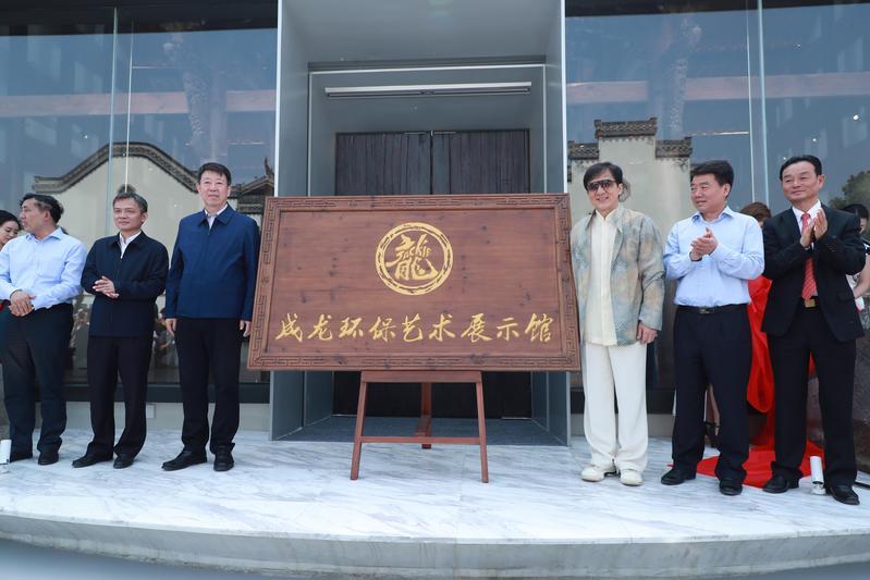 成龍為他成立的「成龍環保藝術展覽館」揭牌。(成龍媒宣中心提供)
