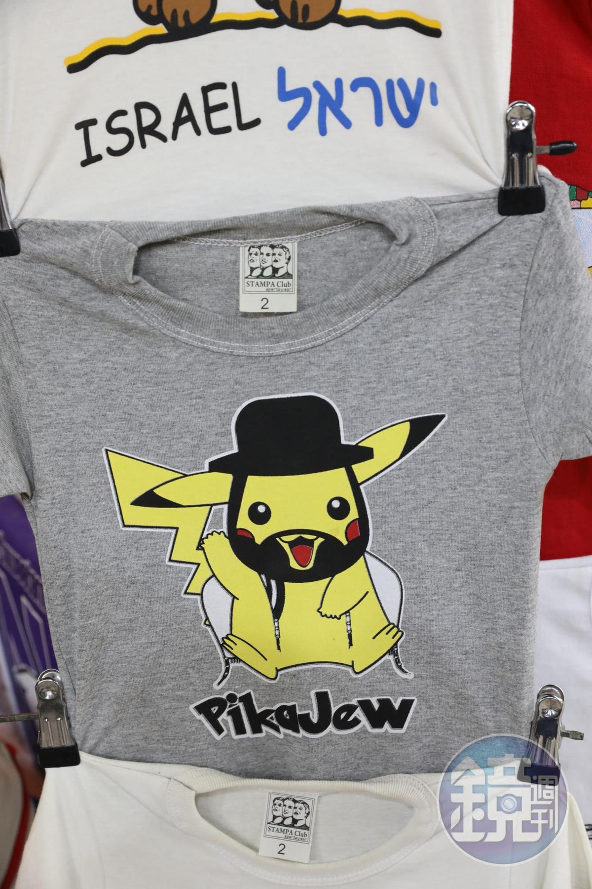 猶太版皮卡丘,拼成PikaJew,讓人會心一笑。