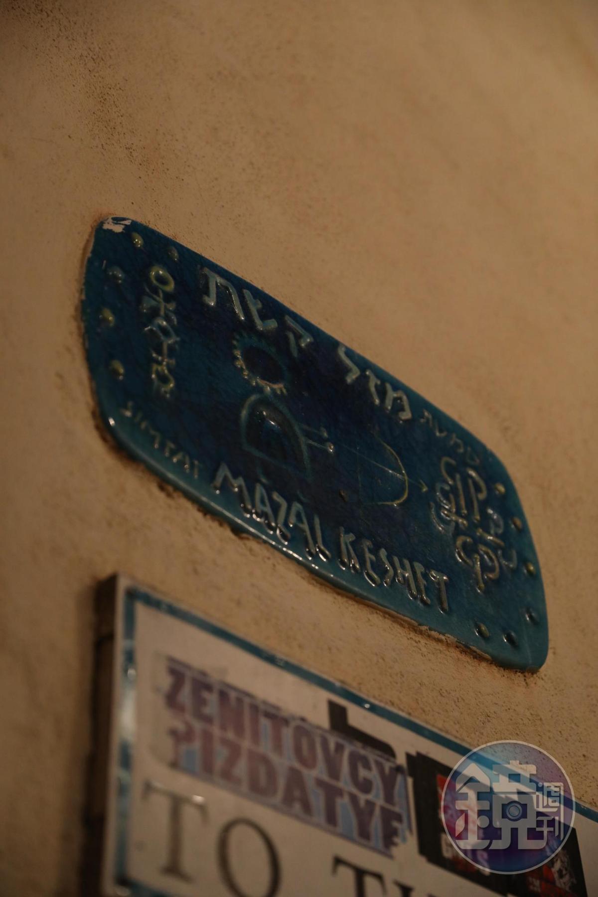 老城中的門牌,也刻上星座圖案。