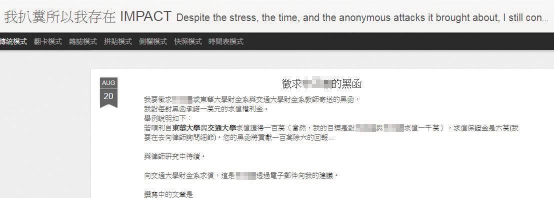 劉任昌曾在網路上徵求東華教授的黑函,更說目標是要求償1千萬元。(翻攝畫面)