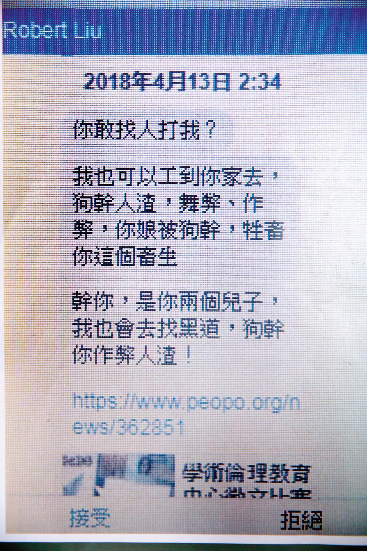 劉任昌被打後傳訊給許建隆辱罵,言詞粗魯難聽,甚至涉及對許建隆家人的威脅。