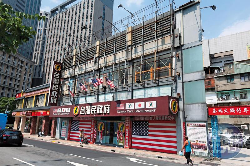 位於新北板橋的台灣民政府台北州辦公室,常有民眾抗議對峙。