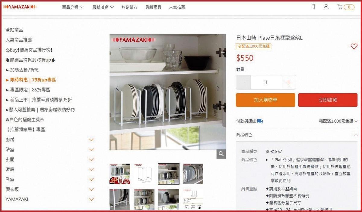 YAMAZAKI台灣代理商的官方產品圖。(翻攝自山崎台灣代理商官網)
