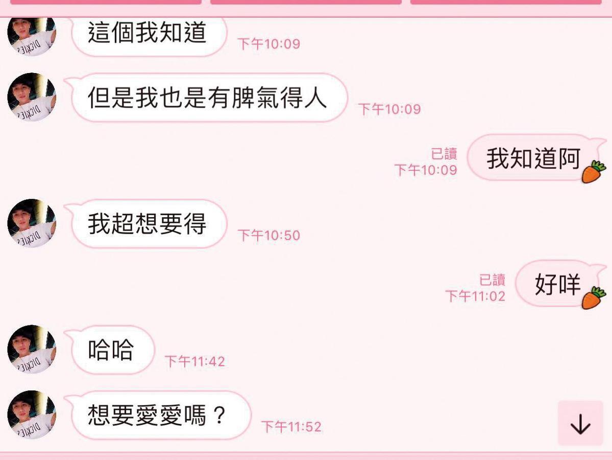 黃勝雄和另一名C女約砲,大膽直接問「想要愛愛嗎?」(讀者提供)