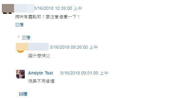 許多網友紛紛留言朝聖,但說法不一,有褒有貶。(翻攝自blog恩的領域)
